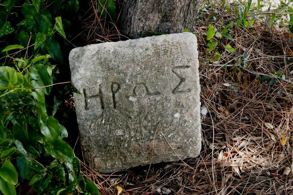 pierre gravée de lettres grecques
